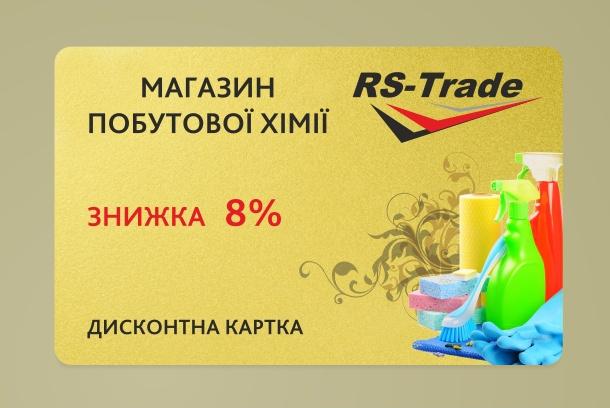 Дизайн пластиковой карточкиВизитки<br>Пластиковые карты именные (визитки), платежные, дисконтные, фирменные, топливные, для парковки, подарочные, рекламные, клубные, социальные, пропуска, удостоверения, сертификаты качества. Строгое соблюдение требований производства.<br>
