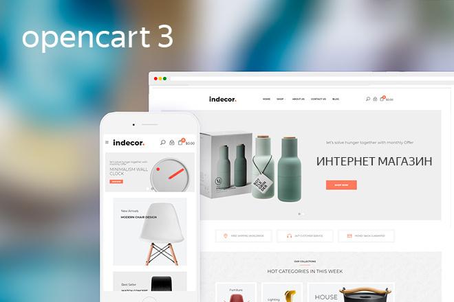 Интернет-магазин мебели и декора 1 - kwork.ru