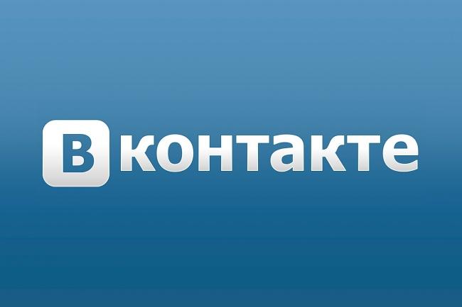 Размещу вашу рекламу в группе VK 1 - kwork.ru