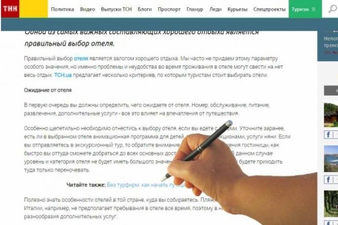 Создам текст на любую, интересующую Вас тему 1 - kwork.ru