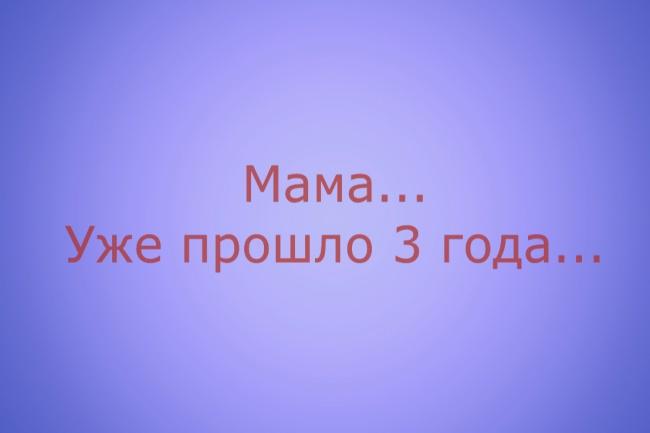 сделаю фильм памяти 1 - kwork.ru
