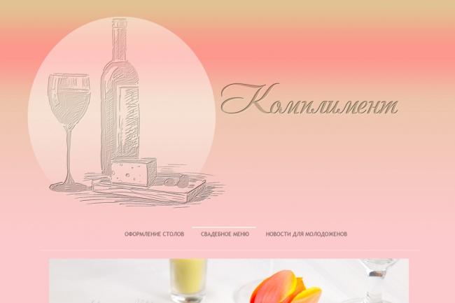 сделаю дизайн-макет главной страницы сайта 1 - kwork.ru