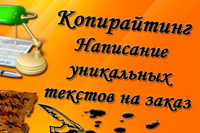 Напишу, уникальные, качественные статьи 1 - kwork.ru