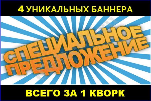 4 уникальных, статичных баннера 1 - kwork.ru
