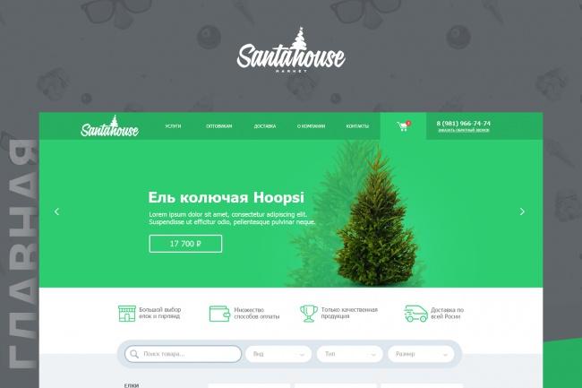 Адаптивный сайт под ключ 1 - kwork.ru