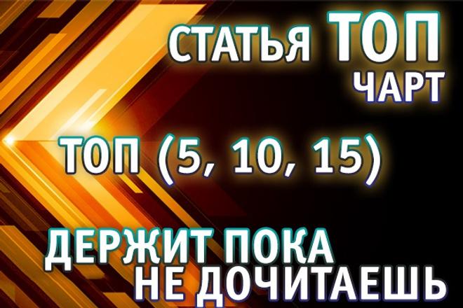 Напишу статью чарт Топ 5, 10, 15 1 - kwork.ru