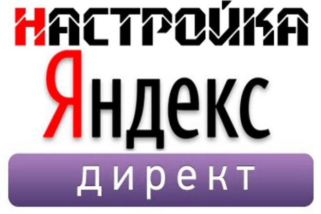 Создам рекламную кампанию в Яндекс.Директ на поиске 1 - kwork.ru