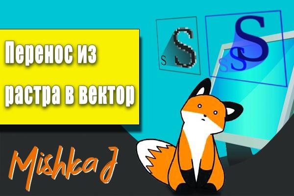 Отрисую лого или изображение в векторе 1 - kwork.ru