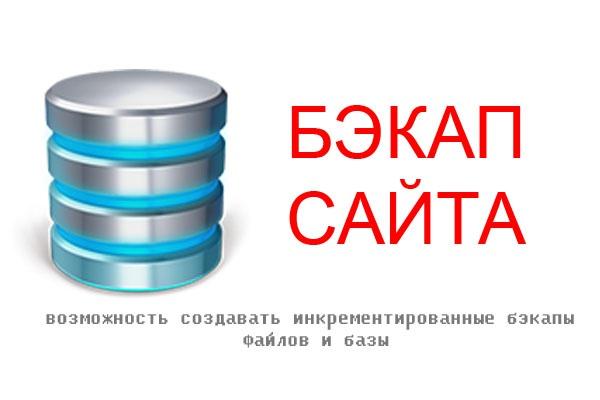 Сделаю BACKUP Вашего сайтаДоработка сайтов<br>Создаем бэкап Вашего сайта с базой данной MySQL. Настройка автоматических бэкапов в том числе с возможностью инкрементацией и заливкой на другой сервер. Поддержка инкрементальной базы MySQL. Объем данных не имеет значения.<br>