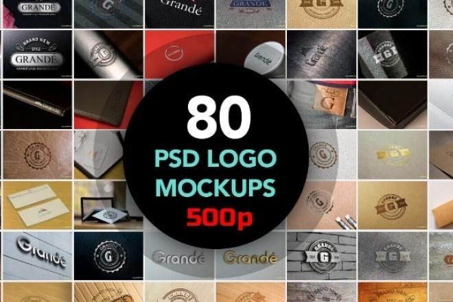 Продам 80 лицензионных макетов по созданию логотипов 1 - kwork.ru