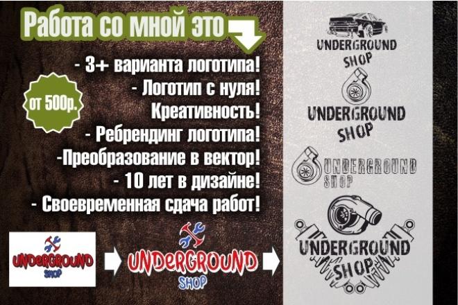 Создам креативный логотип 1 - kwork.ru