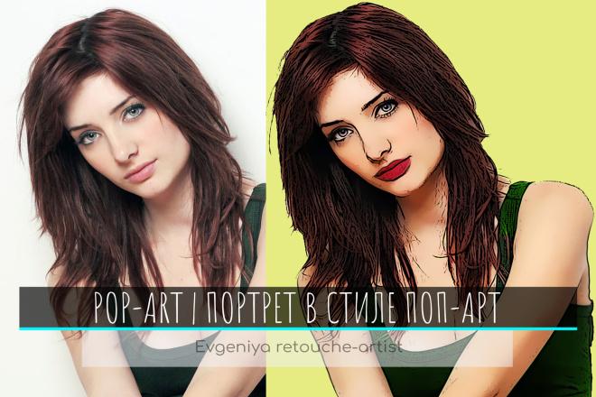 Портрет с стиле поп-арт 1 - kwork.ru