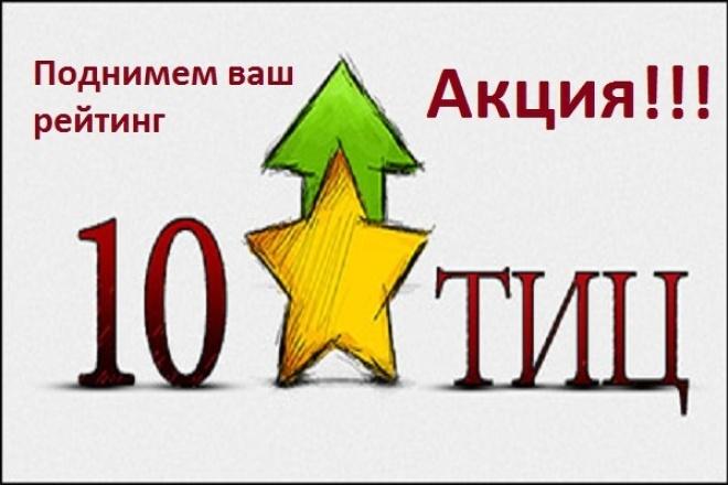 Добавим 10 ссылок. Для рейтинга тИЦ 1 - kwork.ru