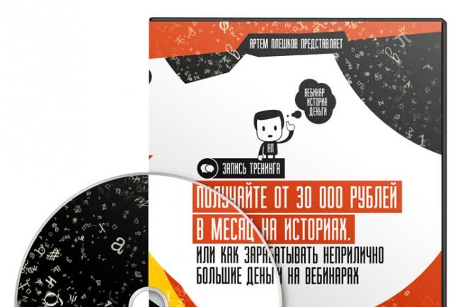 Создам 3D обложку для инфопродукта 1 - kwork.ru