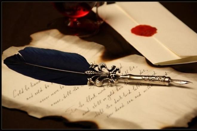 Cочиню стихСтихи, рассказы, сказки<br>Могу сочинить стих на любую тему. Например о любви, разлуке, закате и дт. Этот стих может заставить грустить или улыбаться.<br>