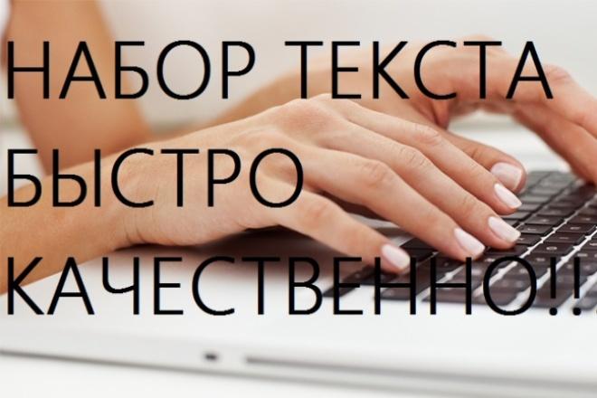 наберу, переведу текст в электронный вид 1 - kwork.ru