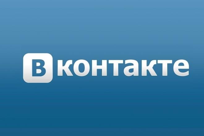 За день 200 живых участников в группу ВК 1 - kwork.ru