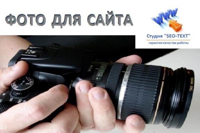 Фото для сайта или рекламыГотовые шаблоны и картинки<br>Поиск, подбор в интернет пяти фотографий для сайта (по критериям заказчика). В доп. опциях возможность выполнения работы в течение 1 дня.<br>