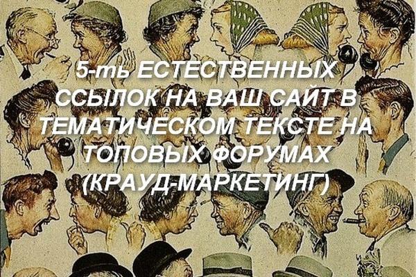Продвижение естественными ссылками, крауд-маркетинг 1 - kwork.ru