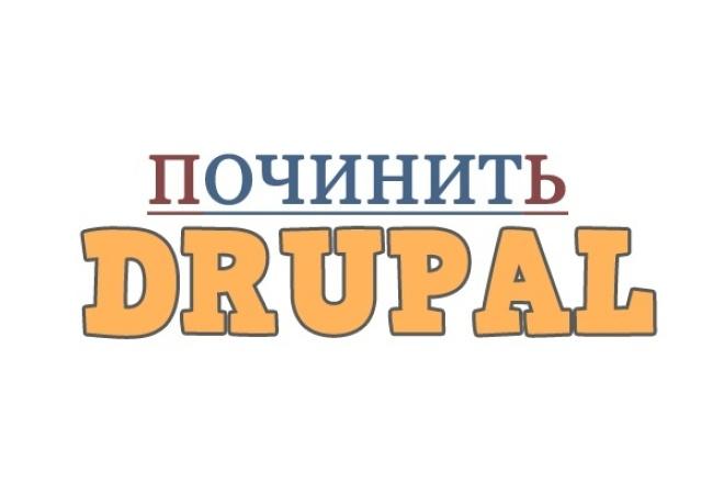 Починить Drupal 6, 7, 8 1 - kwork.ru