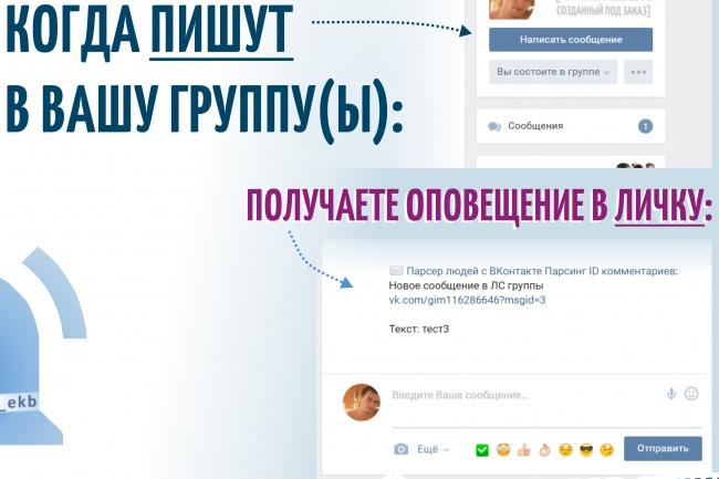 Настрою пересылку сообщений из ваших групп ВКонтакте к Вам в личкуПродвижение в социальных сетях<br>Теперь Вам не нужно будет каждый раз проверять наличие новых сообщений в администрируемых группах ВКонтакте. В тех ваших группах, где активирована возможность Написать сообщение прямо в группу. Теперь мгновенно сообщения написанные в группу будут пересылаться в ваш аккаунт! При этом вы будете видеть из какой именно группы пришло сообщение Оригиналы сообщений так же будут в группе + оповещение (с активными ссылками) у Вас в личных сообщениях вашего профиля В стоимость Кворка входит настройка пересылки сообщений отправленных в две любые ваши группы<br>