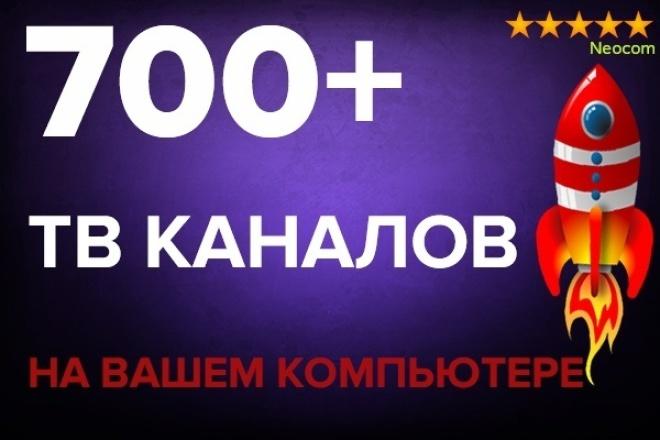 700 ТВ каналов на вашем компьютере или ТВ 1 - kwork.ru