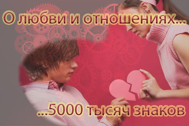 Написание статьи на тему любви и отношений, здоровья 1 - kwork.ru
