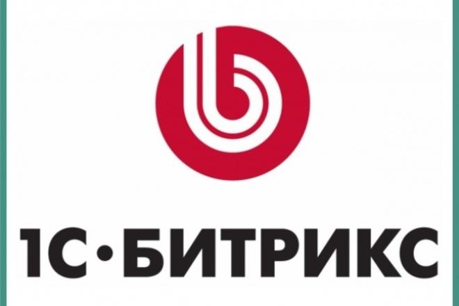 Доработаю сайт на Битрикс - ошибки, доработки и прочее 1 - kwork.ru