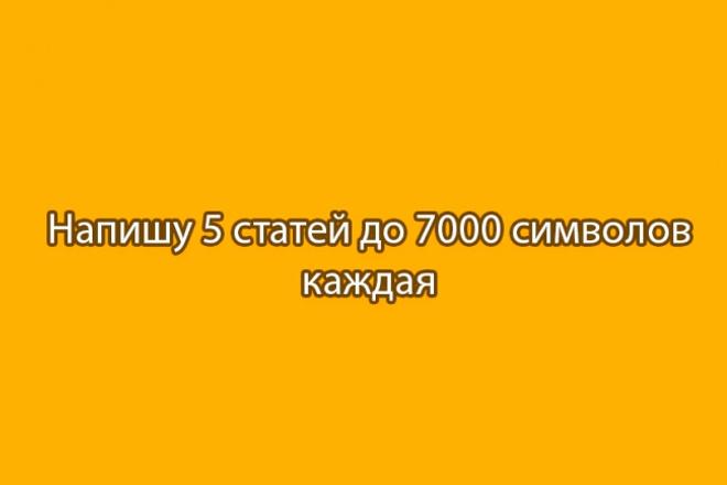 Напишу 5 статей до 7000 символов каждая 1 - kwork.ru