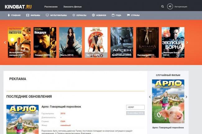 Продам удобный онлайн-кинотеатр, более 8000 новостей!Продажа сайтов<br>При покупке вы получаете готовый сайт, который вам нужно будет только залить на хостинг и сделать пару запросов (инструкция прилагается). В комплекте идет база на 8605 фильмов/мультфильмов/сериалов. Описание и картинки присутствуют. Имеется очень удобная админ-панель с множеством функций, новые фильмы добавляются в два клика. Как выглядит сайт можете оценить по ссылке: http://kinobat.ru<br>