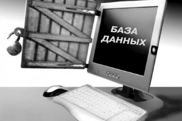 Соберу любую базу данных 1 - kwork.ru