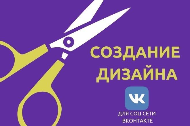 Создание дизайна для вашей группы вконтакте 1 - kwork.ru