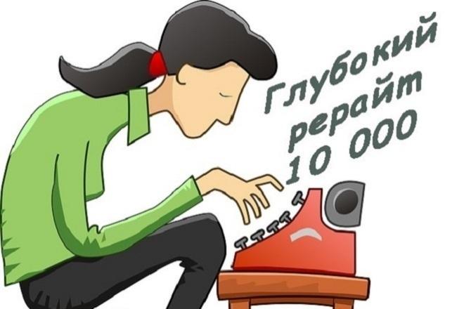 Глубокий рерайт, 10000 символов 1 - kwork.ru