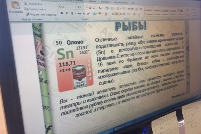 Напишу любой текстНабор текста<br>Смогу напечатать текст быстро и качественно. Минимальные сроки выполнения. Принимаю тексты на любые темы.<br>