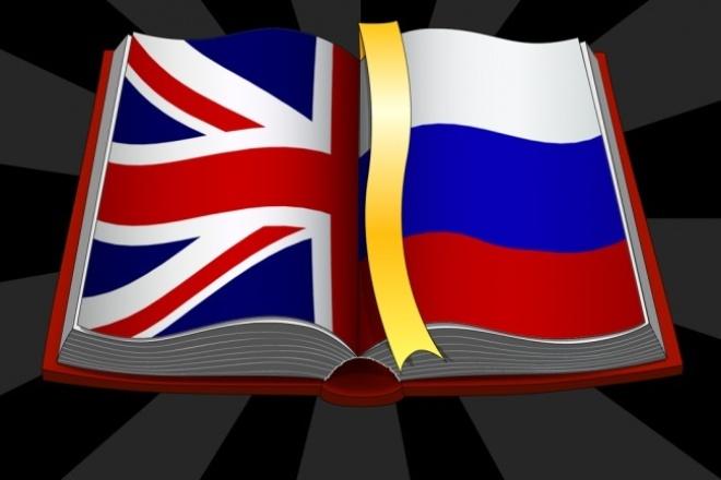 Переведу текст с английского на русский языкПереводы<br>Могу перевести любой текст с английского на русский язык. Всё сделаю качественно и быстро. Присылайте скорее.<br>