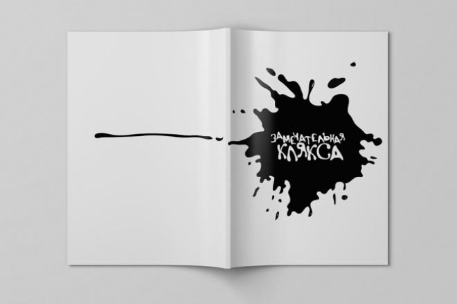 Создам обложкуГрафический дизайн<br>Разработаю обложку для Вашей книги любой сложности. Также принимаю заказы на иллюстрирование обложки.<br>