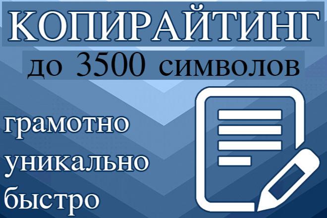 Напишу тексты высокого качества 1 - kwork.ru