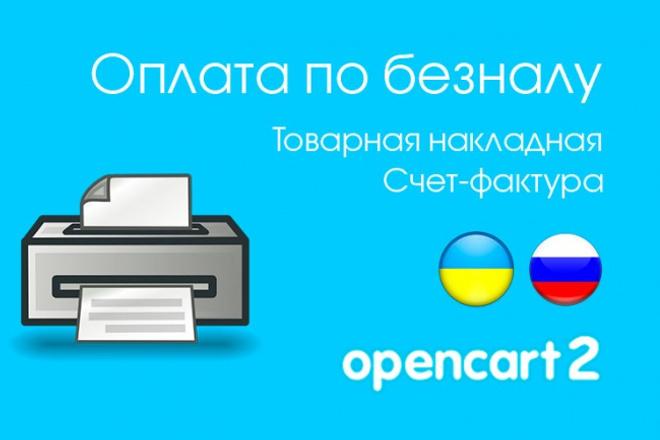 Оплата по безналичному расчету - Opencart 1 - kwork.ru
