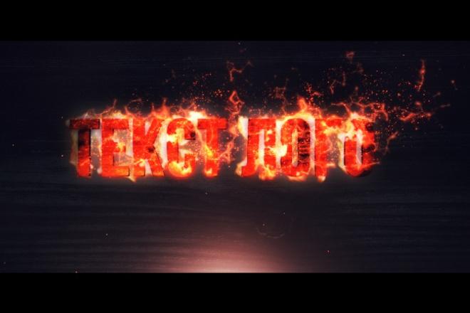 Огненное ИнтроИнтро и анимация логотипа<br>Сделаю точно такое Огненное Интро(анимация логотипа) для ваших видео проектов Как в рекламном ролике http://www.youtube.com/watch?v=JFYBlaq8xr0&amp;amp;feature=youtu.be Длительность 10 секунд Заказчик получит звуковой эффект без копирайта! Все правки и изменения обсуждаются. Заказывайте, буду рад с вами поработать.<br>