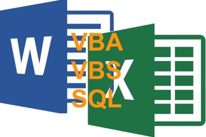 Напишу макросы в Excel, WordПрограммы для ПК<br>Автоматизирую Ваши документы, путем написания VBA скриптов в Ваших Word, Excel документах. Возможно реализовать получение данных с Ваших SQL/MySql серверов, при наличии данных к подключению.<br>