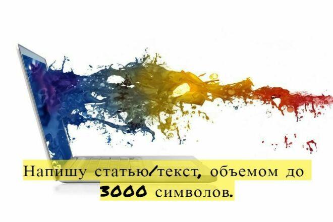Напишу оригинальную статью, текст. Объемом до 3 000 символов 1 - kwork.ru