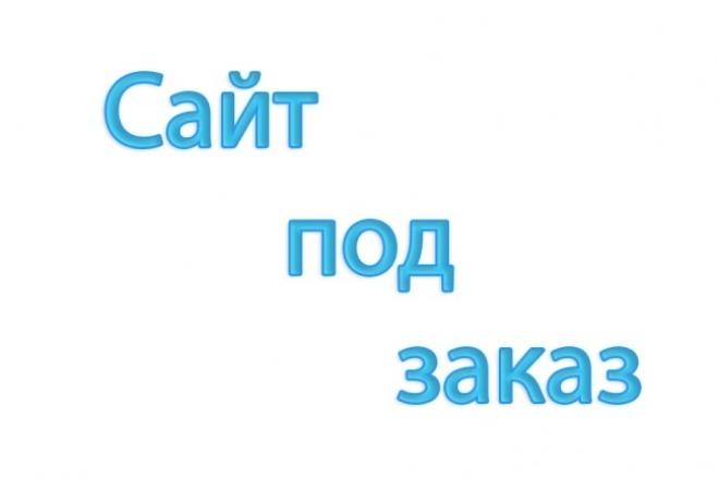 Сделаю сайт на php 1 - kwork.ru