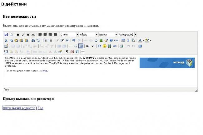 Визуальный редактор {Textarea} в формах ввода 1 - kwork.ru