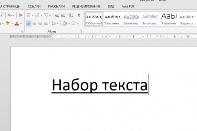 Наберу текст из любого формата в Word 1 - kwork.ru