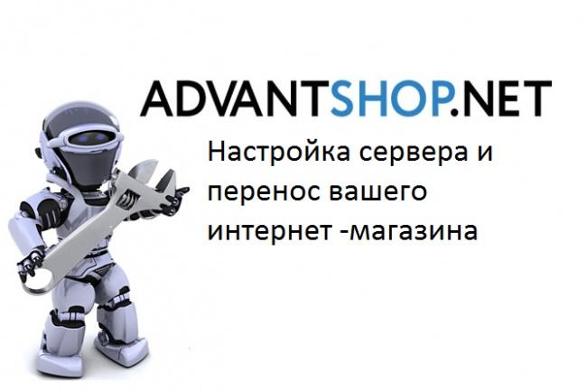 Advantshop настройка сервера и перенос сайта 1 - kwork.ru