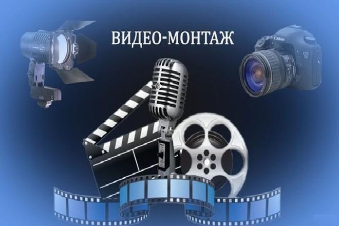 Выполню обработку, монтаж видео 1 - kwork.ru