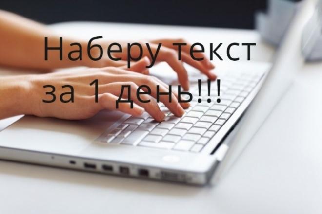 Напечатать текст,набрать документ,перевод аудио в текст 1 - kwork.ru