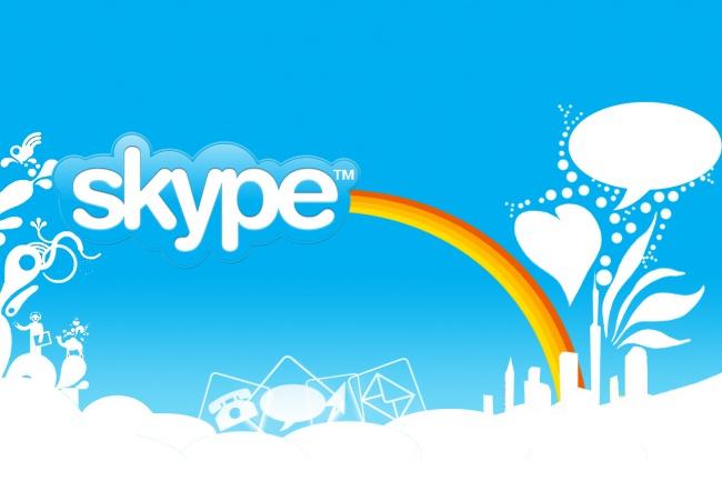Поговорю с Вами в скайпе . skype 1 - kwork.ru