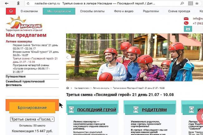 Видеообзор сайта. Захват видео с экрана монитора 1 - kwork.ru