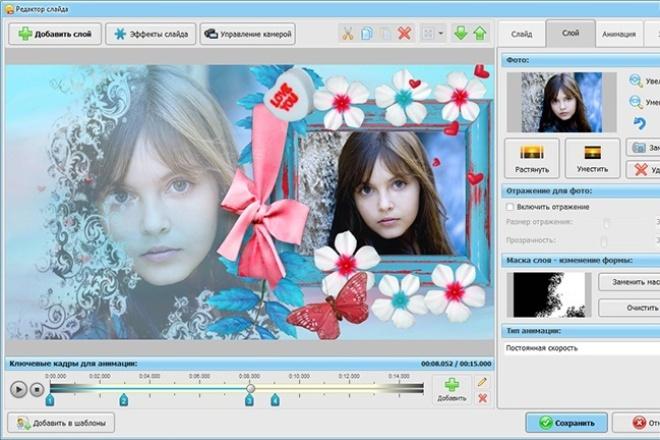 Создам Для вас Слайд-Шоу на любую ТемуСлайд-шоу<br>Создам СлайдШоу через программу. С добавлением музыки. Качество 720 HD, мне нужны будут ваше фото для создания слайдШоу. Создам уникальное слайд-шоу из предоставленных вами фото или картинок. По желанию можно добавить текст к слайдам.<br>